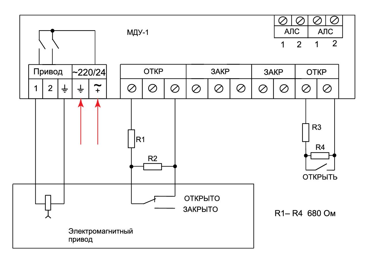 Схема подключения электромагнитного привода с ручным возвратом к модулю МДУ-1 прот.R3