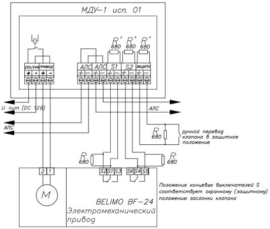 Схема подключения электромеханического привода с возвратной пружиной Belimo BF 24.