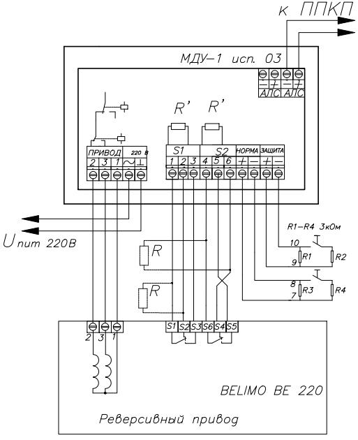 Схема подключения электромеханического привода с возвратной пружиной Belimo к МДУ-1 исп.